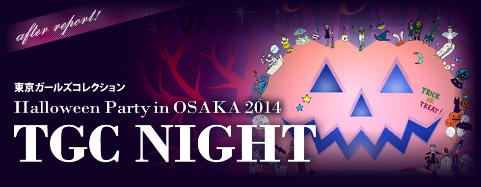 2014 TGC Night halloween Party in OSAKA