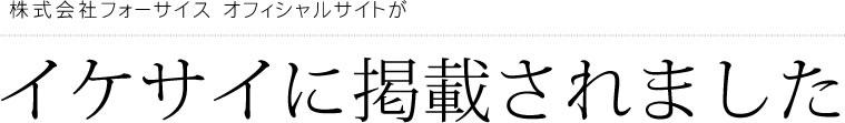 株式会社フォーサイス オフィシャルサイトがイケサイに掲載されました