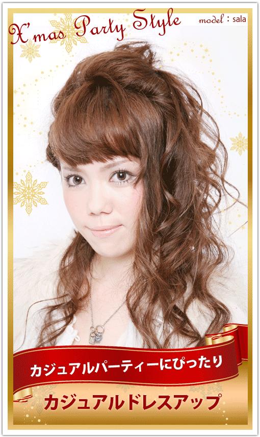 クリスマススタイルNo,8 モードスタイル