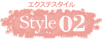 エクステスタイル No,02