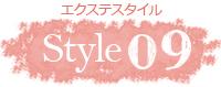 エクステスタイル No,09