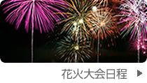 花火大会 関東・関西
