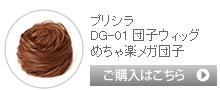 プリシラ DG-01 団子ウィッグ めちゃ楽メガ団子