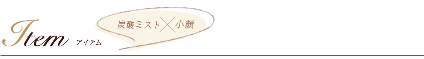 アイテム【炭酸ミストx小顔】
