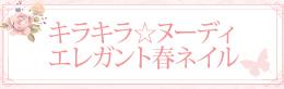 キラキラ☆ヌーディエレガント春ネイル