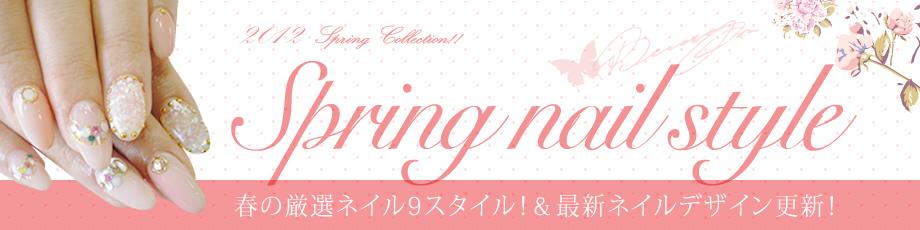 2012 ネイルスタイル 春の厳選ネイル9スタイル最新ネイルデザイン更新!