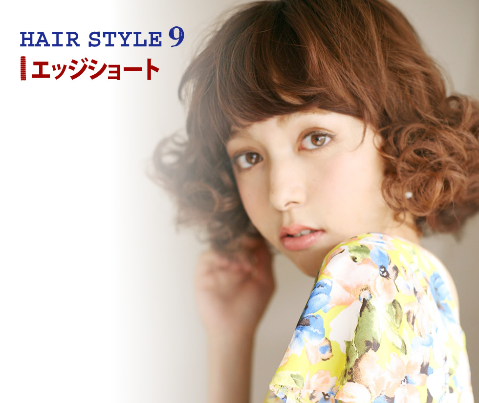 how to make style hair ボブ パーマ クルクル 4671 | main