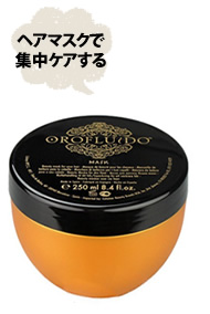 オロフルイド OROFLUIDO ヘアマスク