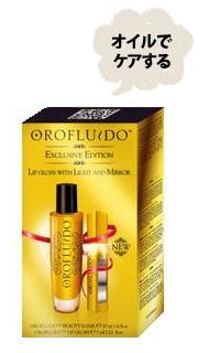 オロフルイド OROFLUIDO エクスクルーシブ エディション (オロフルイド50ml & オロフルイド リップグロス 7ml)