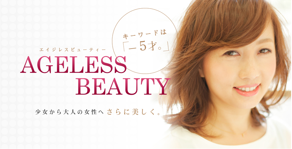 【ミセス特集】Ageless Beauty エイジレスビューティー「キーワードはマイナス5歳。」女性は40代から輝く