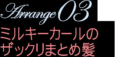 2013年梅雨企画!ヘアアレンジ ミルキーカールのざっくりまとめ髪