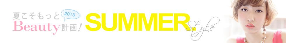 2013年 夏のトータルビューティ計画!