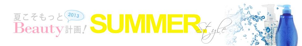夏のオススメヘアケアアイテム
