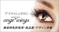 アイラッシュサロン angewings アンジュウィングス