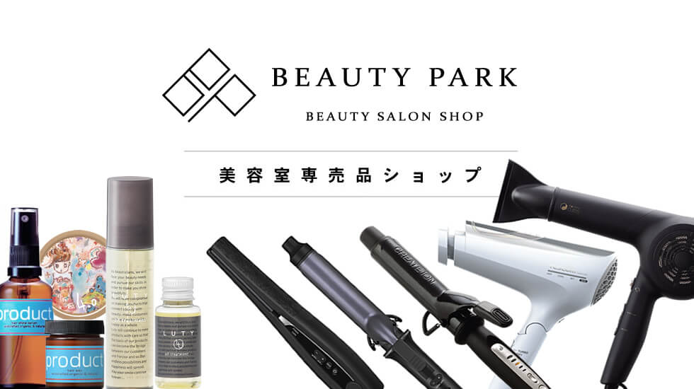 美容室専売品ショップ ビューティーパーク BEAUTYPARK